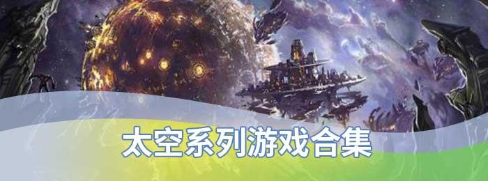 太空系列游戏合集