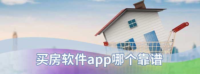 买房软件app哪个靠谱