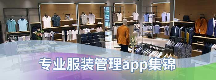 专业服装管理app集锦