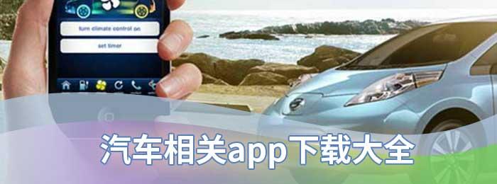 汽车相关app下载大全
