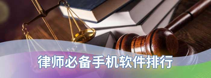 律师必备手机软件排行