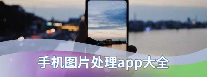 手机图片处理app大全