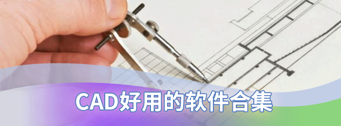 CAD好用的软件合集