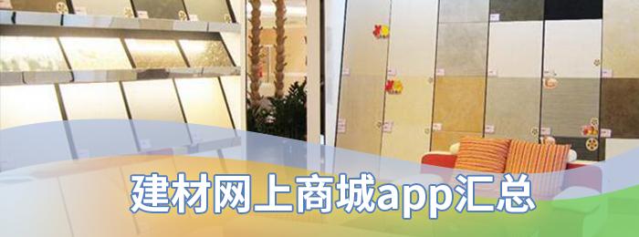 建材网上商城app汇总
