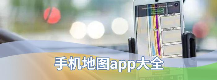 手机地图app大全