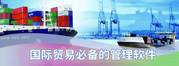 国际贸易必备的管理软件