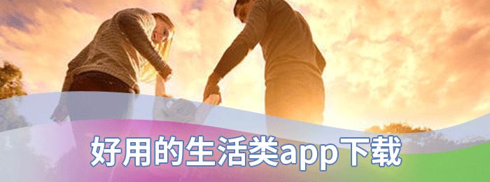 好用的生活类app下载