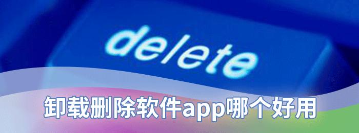卸载删除软件app哪个好用