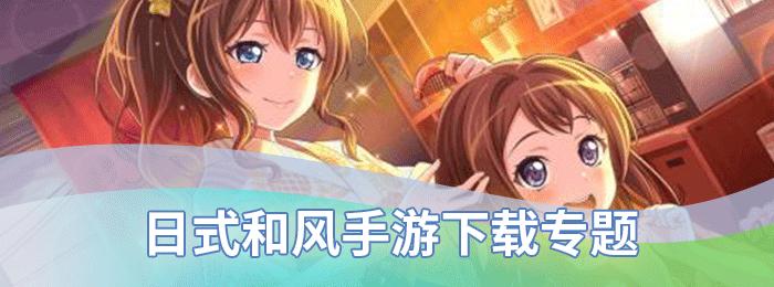 日式和风手游下载专题