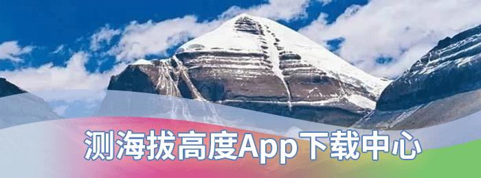 测海拔高度App下载中心