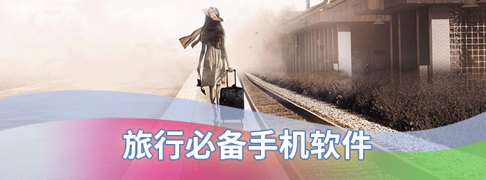 旅行必备手机软件