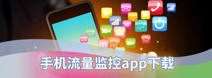 手机流量监控app下载
