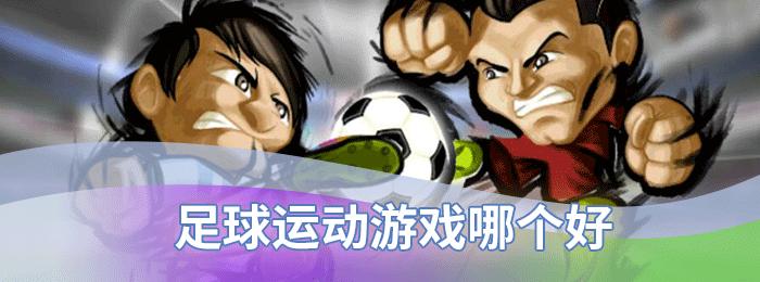 足球运动游戏哪个好