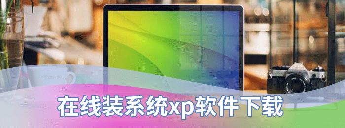 在线装系统xp软件下载