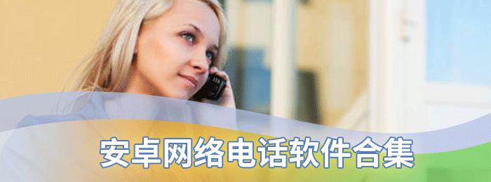 安卓网络电话软件合集