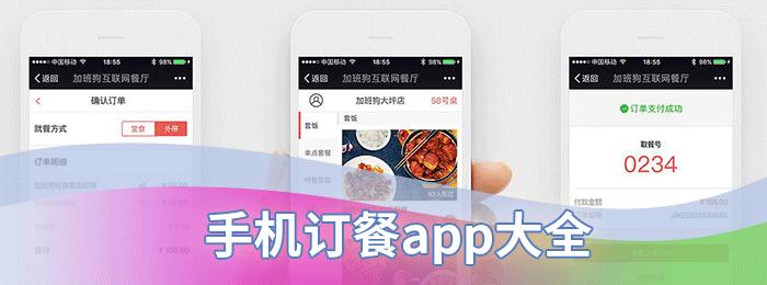手机订餐app大全