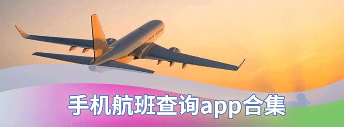 手机航班查询app合集