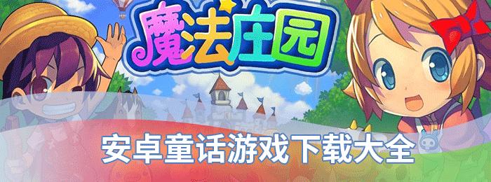 安卓童话游戏下载大全