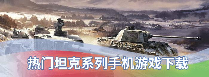 热门坦克系列手机游戏下载