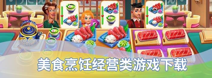 美食烹饪经营类游戏下载
