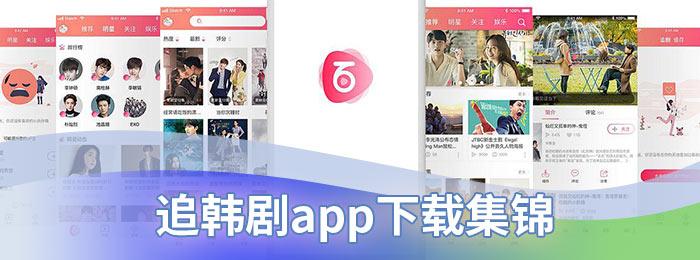 追韩剧app下载集锦