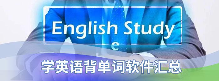 学英语背单词软件汇总