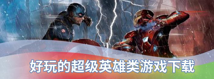 好玩的超级英雄类游戏下载