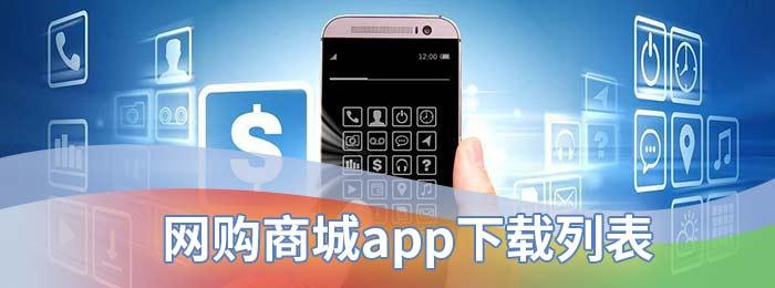 网购商城app下载列表