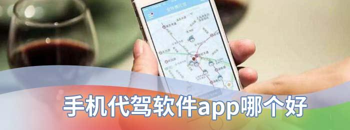 手机代驾软件app哪个好