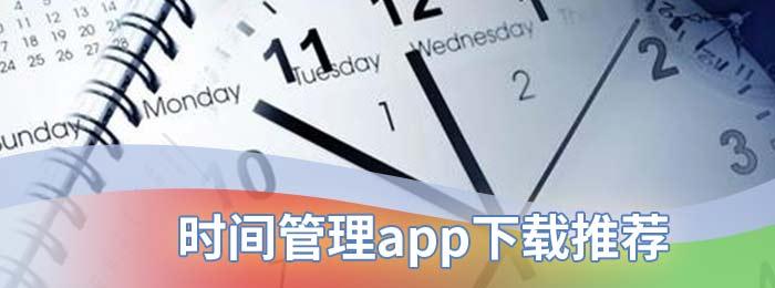 时间管理app下载推荐