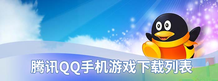 腾讯QQ手机游戏下载列表