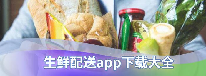 生鲜配送app下载大全