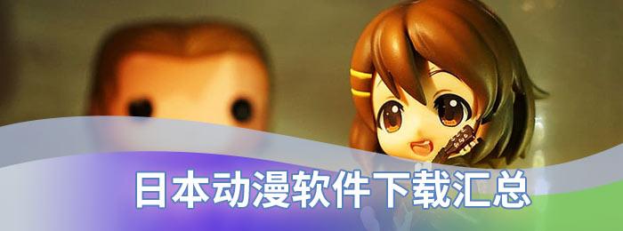日本动漫软件下载汇总