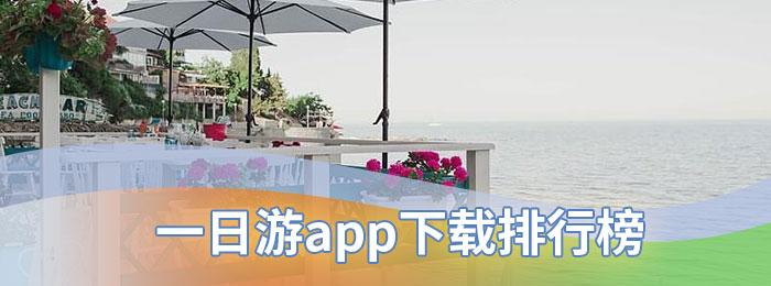 一日游app下载排行榜
