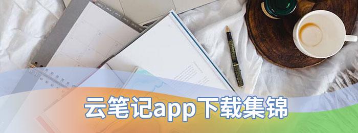 云笔记app下载集锦