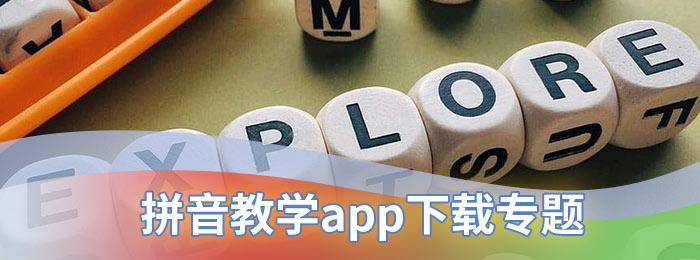 拼音教学app下载专题