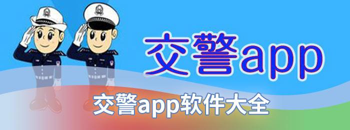 交警app软件大全