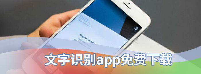 文字识别app免费下载
