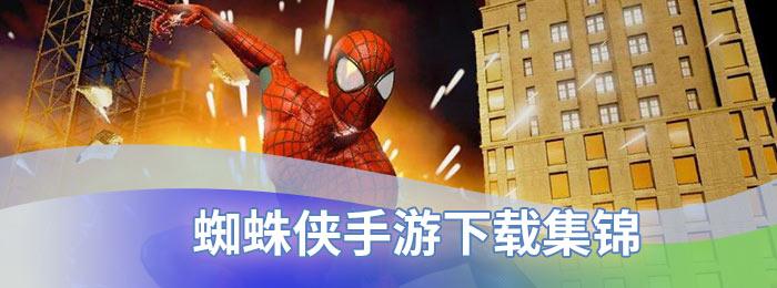 蜘蛛侠手游下载集锦