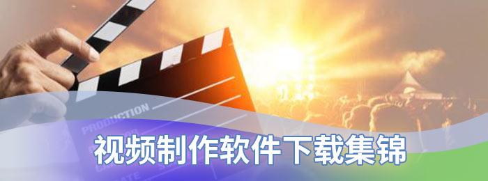 视频制作软件下载集锦