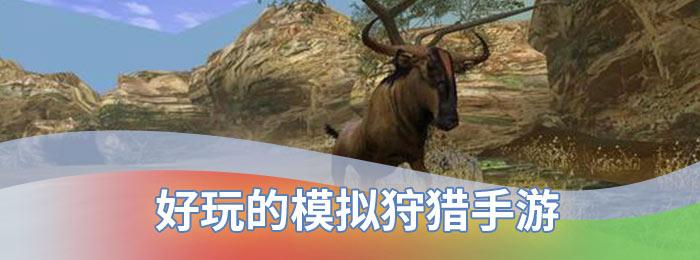 好玩的模拟狩猎手游