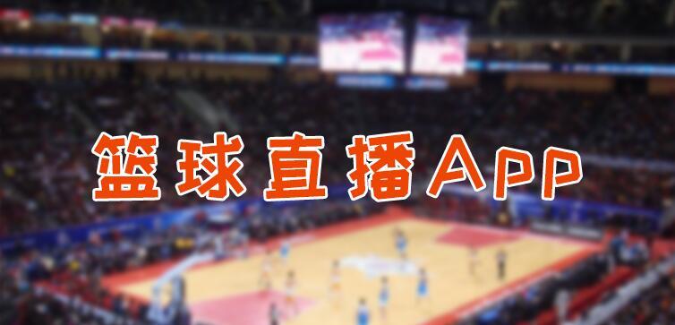 篮球直播app大全