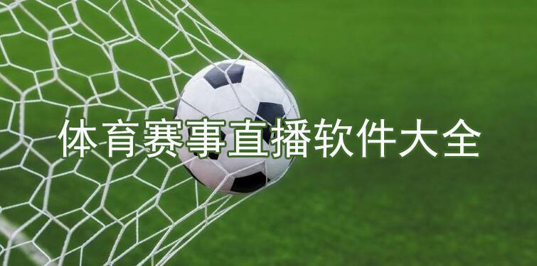 体育赛事直播app哪个好