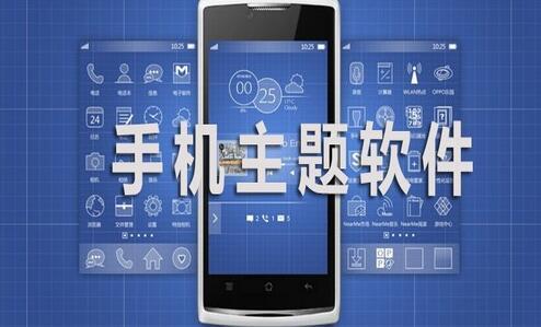 手机主题软件大全