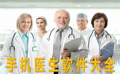 手机医生app哪个好用