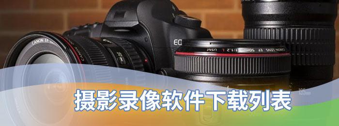 摄影录像软件下载列表