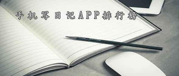 手机上用的日记本app