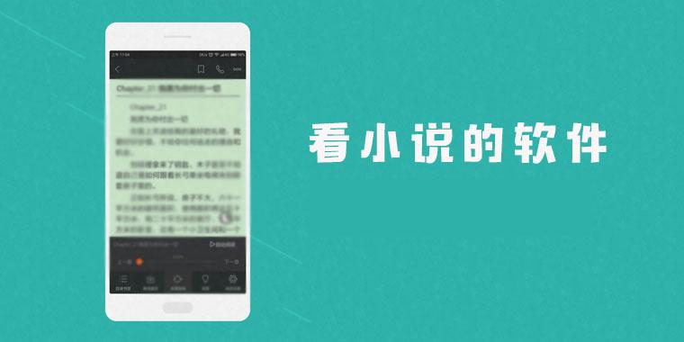 看小说app大全下载