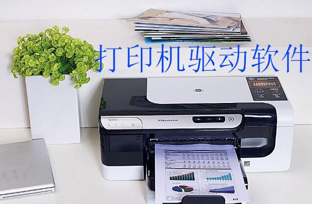 打印机驱动软件有哪些