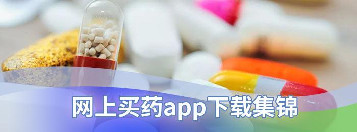 网上买药app下载集锦